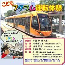 9月14日福井鉄道「こどもフクラム運転体験」参加者募集