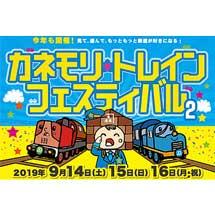 9月14日〜16日金森赤レンガ倉庫で「カネモリトレインフェスティバル2」開催