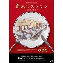 9月14日〜1月19日鉄道博物館で,企画展「走るレストラン~食堂車の物語~」開催