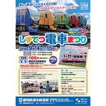 9月14日・15日静岡鉄道長沼車庫で「2019しずてつ電車まつり」開催