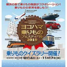 9月14日〜11月17日「ヨコハマ乗りものフェスティバル2019 乗りものクイズラリー」開催