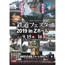 9月15日・16日岩手鉄道模型仲間の会「鉄道フェスタ2019 in Zホール」開催