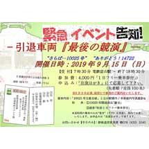 9月15日富山地方鉄道,引退車両特別イベント「第1弾」開催