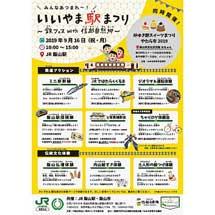 9月16日「いいやま駅まつり 〜 鉄フェス with 信越自然郷 〜」開催