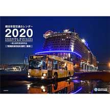 「横浜市営交通カレンダー2020」発売