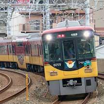 京阪8000系に「鴨東線開通&8000系30周年」ヘッドマーク