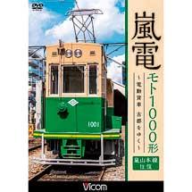 ビコム,「嵐電 モト1000形~電動貨車 古都をゆく~」を9月21日に発売