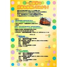 9月21日・22日一畑電車「一畑電車のお仕事体験イベント」開催