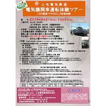 9月21日/10月5日上毛電鉄「電気機関車運転体験ツアー(デキ3021 2往復)」実施
