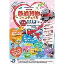 9月21日「JR貨物グループ 鉄道貨物フェスティバルIN室蘭 2019」開催