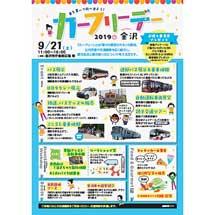 9月21日「カーフリーデー2019 in 金沢」開催