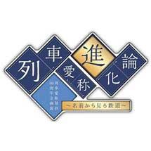 9月21日〜12月8日京都鉄道博物館で,企画展「列車愛称進化論~名前から見る鉄道~」開催