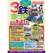 9月21日盛駅で「第22回 3鉄まつり」開催