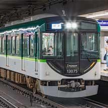 『京阪電車ほぼ乗り尽くしの旅』の団臨運転