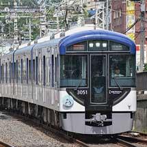 京阪で『進撃の巨人展 FINAL』開催記念列車運転