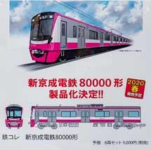トミーテック,新京成80000形の製品化を発表