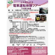 11月23日/12月14日上毛電気鉄道「電車運転体験ツアー(700形 2往復)」実施