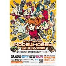 9月28日・29日「第59回全日本模型ホビーショー」開催