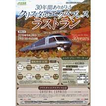 9月28日・29日JR北海道,「クリスタルエクスプレス ラストラン」実施