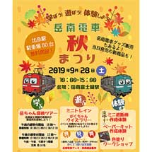 9月28日「岳南電車秋まつり」開催