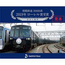 「相模鉄道20000系 2019年ローレル賞受賞 記念入場券セット」など発売