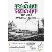 9月28日〜12月1日宇治市歴史資料館で特別展『宇治の電車・京都の電車—「観光」の時代—』開催