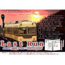9月29日富山地方鉄道,「第2弾引退車両特別イベント」開催
