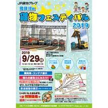 9月29日JR貨物「隅田川駅貨物フェスティバル2019」開催