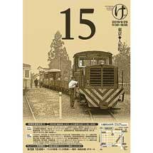9月29日「第15回 軽便鉄道模型祭」開催