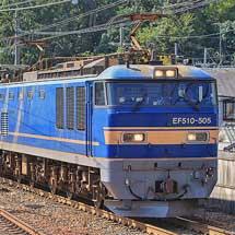 EF510-504の出場回送をEF510-505がけん引