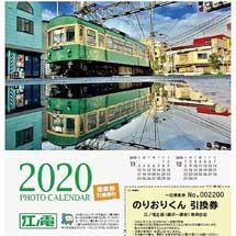 「江ノ電 乗車券(引換え券)付フォトカレンダー2020」発売