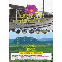 10月1日〜12月1日「花咲線開業100周年駅スタンプラリー」開催