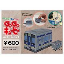 IGRいわて銀河鉄道「GoGoキュービーはしる!7000系」発売