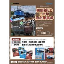 遠州鉄道×伊豆箱根鉄道「機関車EDコラボ記念乗車券」発売