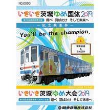 関東鉄道「いきいき茨城ゆめ国体・いきいき茨城ゆめ大会開催記念乗車券」発売