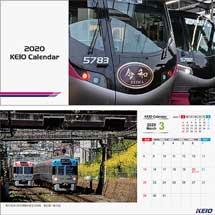 2020年京王電鉄卓上カレンダー・壁掛けカレンダー発売