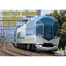 「近鉄電車カレンダー2020」発売