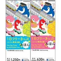ことでん「1日フリーきっぷ(うきうきにゅーすてーしょんver.)」発売