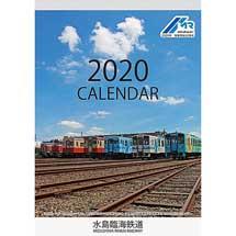 水島臨海鉄道「2020年オリジナルカレンダー」発売