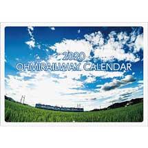 「近江鉄道カレンダー2020」発売