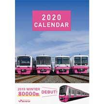 「新京成電鉄カレンダー2020」発売