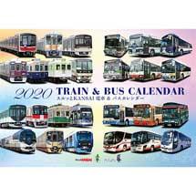 「スルッとKANSAI電車&バスカレンダー2020」発売