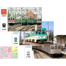 「2020東急ポストカード(卓上)カレンダー」「2020年版東急線電車カレンダー」発売