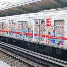 御堂筋線・中央線で『大阪マラソン』応援車両運転