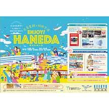 「京急電鉄×羽田空港 ENJOY! HANEDA」キャンペーン実施