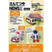 三陸鉄道「列車型目覚まし時計」など3アイテム発売