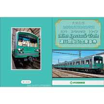 伊豆箱根鉄道,「ミント・スペクタクル・トレイン運行開始記念乗車券」を発売