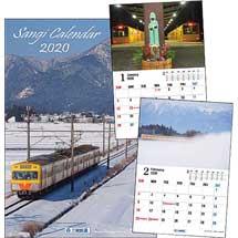 「2020年 三岐鉄道カレンダー」発売