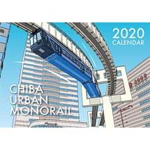 「千葉モノレールカレンダー2020」発売