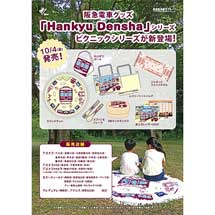 阪急電車グッズ「Hankyu Densha」ピクニックシリーズ新発売